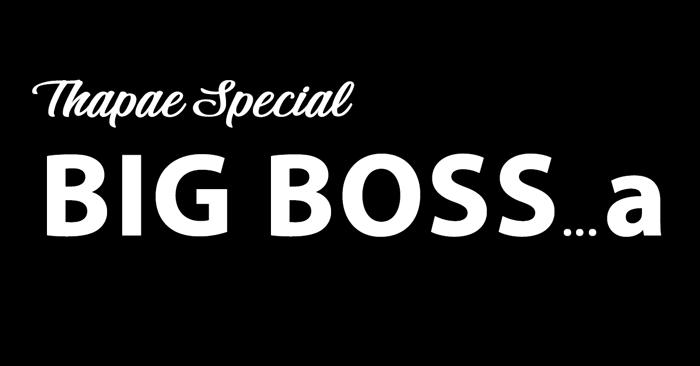 Big Bossa