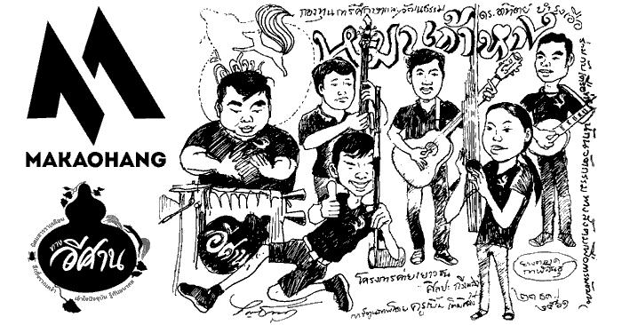 Ma Kao Hang